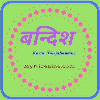 बन्दिश,एक प्रेरणादायक हिन्दी कहानी. Motivational story in hindi  on What is success
