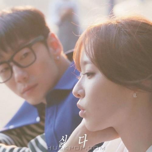 Piano Man (Kim Sejung) – 싫다 – Single