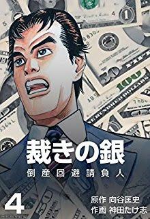 [向谷匡史×神田たけ志] 裁きの銀~倒産回避請負人~ 第01-04巻