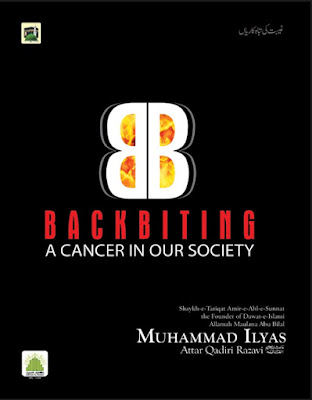 Download: Back Biting pdf in English by Maulana Ilyas Qadri