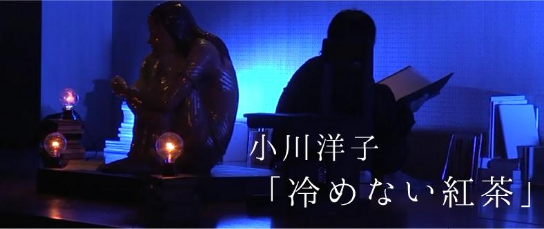 小川洋子 冷めない紅茶