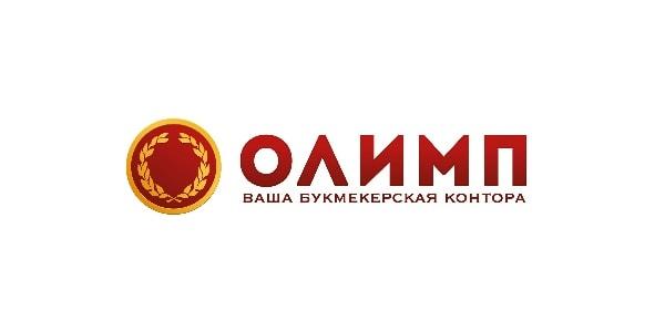 Букмекрская контора Олимп