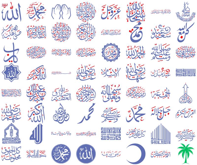 خطوط اسلامية رائعة 2018 للتحميل خط الزخرفة الاسلامية الجديد