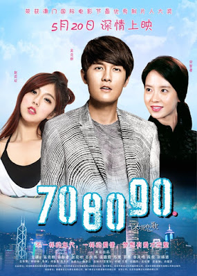 Download Shenzhen Love Story (2016) 720p WEB-DL Subtitle Iindonesia