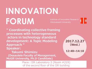 Forum 2017.12.27 Takumi Shimizu