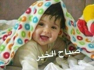 صور اطفال مضحكة مكتوب عليها صباح الخير