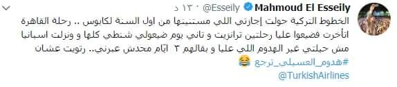 محمود العسيلي ساخراً بعد ضياع هدومه: رتويت عشان هدوم العسيلي ترجع