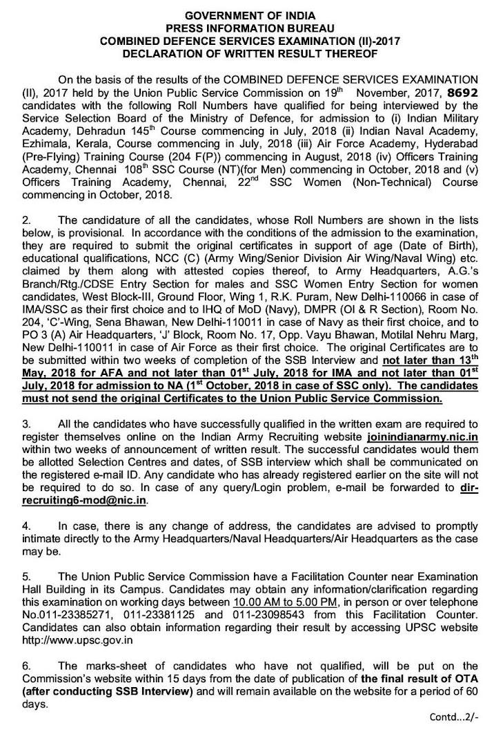 UPSC ने CDS-II, 2017 की लिखित परीक्षा का परिणाम प्रकाशित किया