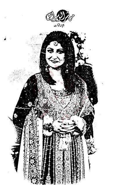 Free online reading Min shar ul waswas novel by Shabana Shokat