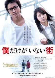 Download Film The Town Where Only I Am Missing (2016) BluRay 720p Ganool Movie