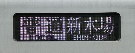 東武東上線 有楽町線直通 普通 新木場行き4 東武50070系