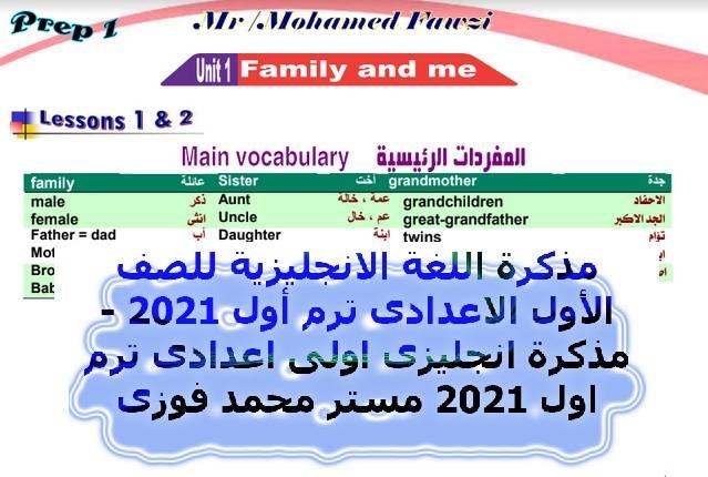 مذكرة اللغة الانجليزية للصف الأول الاعدادى ترم أول 2021 - مذكرة انجليزى اولى اعدادى ترم اول 2021 مستر محمد فوزى