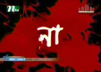 Bangla Natok | Download And Watch Free Bangladeshi Natok
