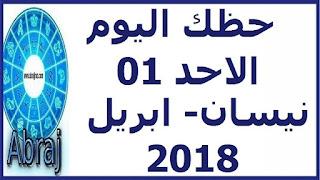 حظك اليوم الاحد 01 نيسان- ابريل 2018