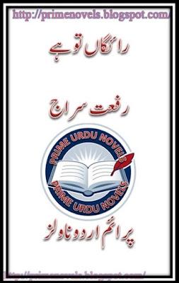 Raigan to hai novel by Riffat Siraj pdf