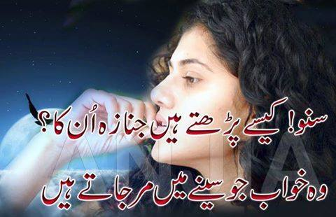 Sad Love romantic urdu photo poetry hd wallpaper images - MyPoetrySms ...