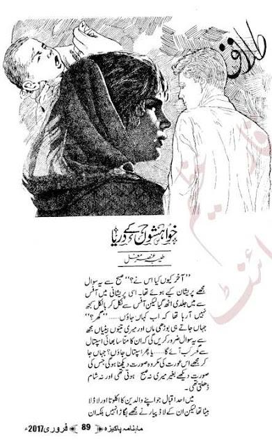 Khwahishon ke dariya by Tayyaba Ansar Mughal