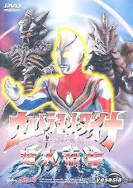 Ultraman Dyna : Sự trở lại của Hanejiro -  2011 Poster