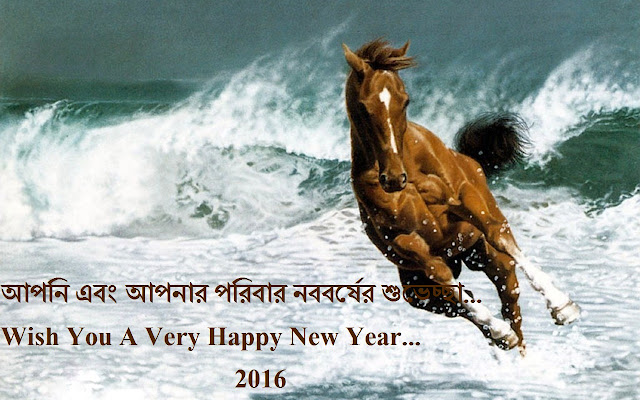 download bengali new year greetings 2016,bengali new year wishes,hd bengali new year images,hd wallpapers bengali new year,new year bengali hd images,Ecards Happy New Year,Free Happy New Year 2013 Wallpaper,Greetings And Happy New Year,Happy New Images,Happy New Year 2016,Happy New Year 2016 Desktop Wallpapers,Happy New Year 2016 Ecards Free,Happy New Year 2016 Graphics Free,Happy New Year 2016 Hd Pic,Happy New Year 2016 Hd Pics,Happy New Year 2016 Hd Wallpaper,Happy New Year 2016 Image,Happy New Year 2016 Images,Happy New Year 2016 Mobile Sms,Happy New Year 2016 Walpaper,Happy New Year 2016 Wishes,Happy New Year 2016 Wishes For Friends,Happy New Year Hd Wallpapers,Happy New Year Image,Happy New Year Images,Happy New Year Images 2016,Happy New Year Latest Wallpaper,Happy New Year Messages Sms,Happy New Year Pictures,Happy New Year Quotes,Happy New Year Quotes Wishes,Happy New Year Sms,Happy New Year Sms For Messages,Happy New Year Text Messages 2016,Happy New Year Wallpaper,Happy New Year Wallpaper Hd,Happy New Year Wish,Happy New Year Wishes,Happy New Year Wishes Greetings,Happy New Year Wishes Images,Happy New Year Wishes Messages,Happy New Years Wishes,Happy Newyear Images,Images Happy New Year,Images New Year Wishes,Images Of New Year Greetings,Images Of New Year Wishes,New Year 2013 Greetings Messages,New Year 2013 Greetings Sms,New Year 2016,New Year Greeting Quotes,New Year Greetings Image,New Year Greetings Images,New Year Image,New Year Images,New Year Images With Quotes,New Year Pic,New Year Quotes Images,New Year Sms Greetings,New Year Wallpaper,New Year Wallpapers,New Year Wish Sms,New Year Wished,New Year Wishes,New Year Wishes And Images,New Year Wishes Ecards,New Year Wishes Greetings Messages,New Year Wishes Images,New Year Wishing Sms,New Years Images,New Years Sms 2016,New Years Wishes Greetings Messages,New Years Wishes Quotes,New Years Wishes Quotes To Friends,News Years Wishes Quotes,Nice New Year Greetings,Nice New Year Wishes,Quotes Of Happy New Year,Sms For New Year Greetings,Sms New Year Wishes,Sms New Years,Wish U Happy New Year Wish Greetings,Wish You Happy New Year 2016 Wallpaper,Wishing A Happy New Year 2016,Wishing New Year Quotes,beautiful new year wishes