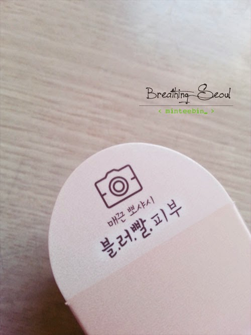 face blur beauty shot makeup cosmetic etude house