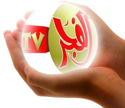 تردد قناة الفجر tv الجزائرية الجديد