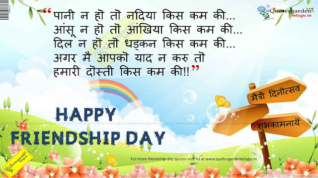 Friendship Day Timeline Covers with Hindi Messages on it
