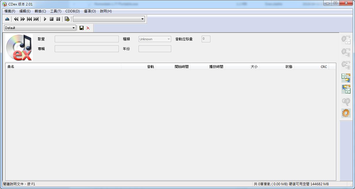 CDex 2.04 免安裝中文版 抓CD音軌轉換成MP3等其它格式檔 - 肯魚