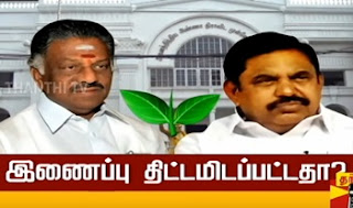 Special News : Two Questions raised over AIADMK Merger… | Thanthi Tv