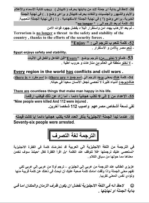 فن الترجمة - كيف تترجم ؟ هام جدا لكل طلاب ثانوى Final%2Btranslation_006