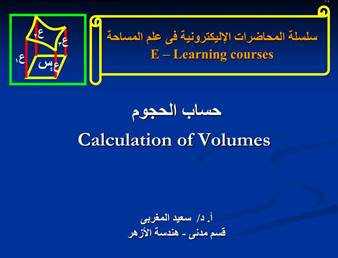 كتاب حساب الحجوم Calculation of Volumes pdf