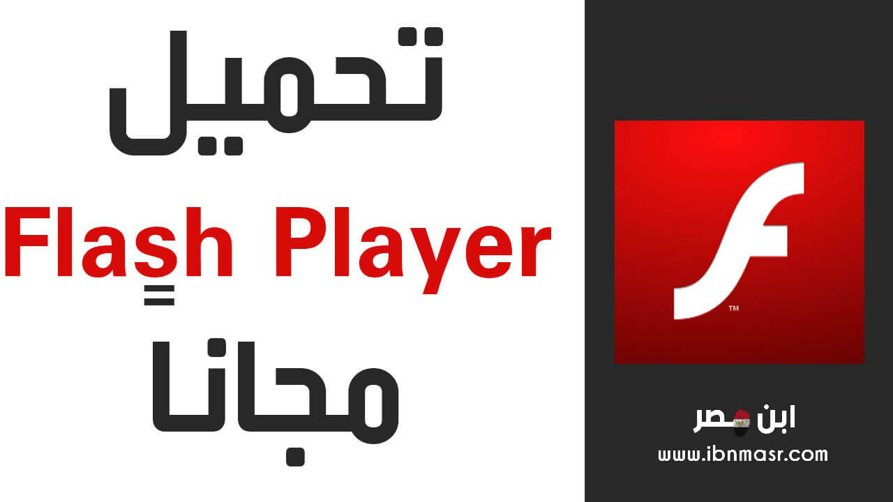 Download Adobe Flash Player 2019