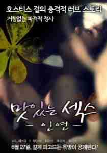 SEX InYeon (2013)