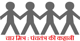 Story of Four Friends in Hindi