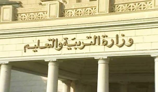 بيان وزارة التربية والتعليم للمعلمين والطلبة حول محذوفات المناهج ووضع اختبارات اخر العام