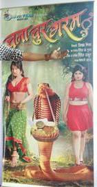Aditya Ojha, Neha Shree film Chana Jor Garam Wiki, Poster, Release date, Songs list