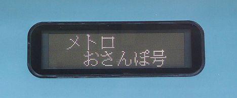 小田急電鉄・東京メトロ千代田線 メトロおさんぽ号 60000形MSE