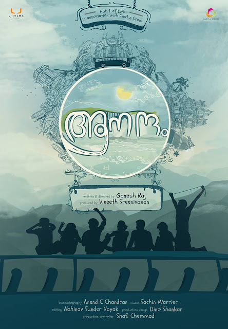 Aanandam Movie First Look Poster Directed By Ganesh Raj