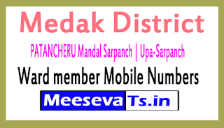 PATANCHERU Mandal Sarpanch | Upa-Sarpanch | Ward member Mobile Numbers Medak District in Telangana State