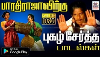 Bharathiraja Songs | Music Box
