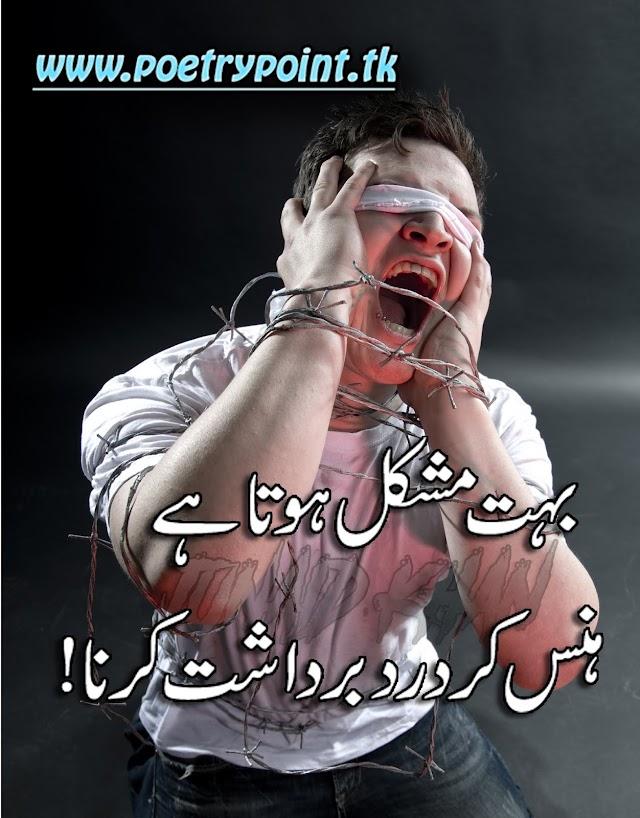 """2 lines sad urdu poetry"""" Bohet Mushkil hota han"""" // Urdu Sad poetry sms// Urdu poetry"""