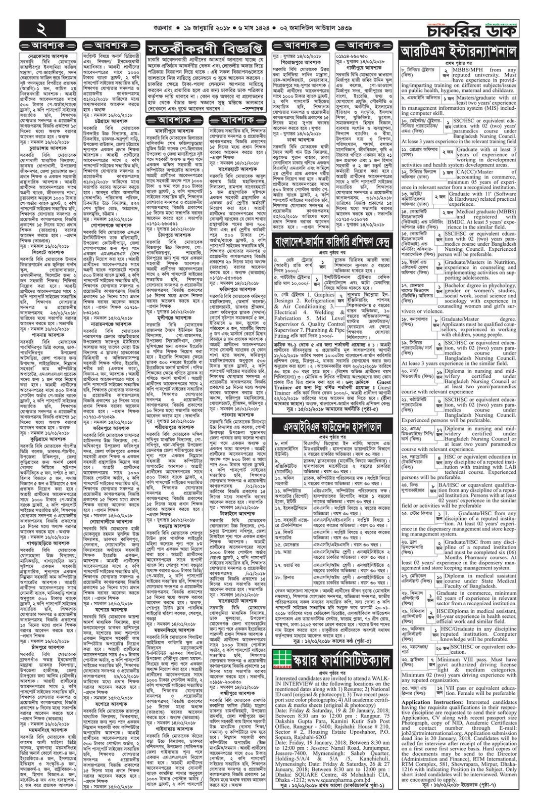 Weekly Chakrir dak bangla newspaper