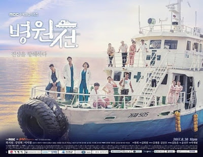 Tracklist : OST. Hospital Ship