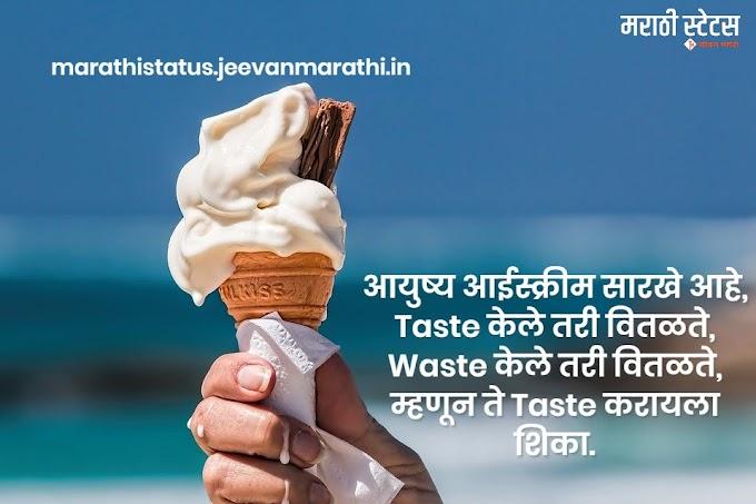marathi status dp | मराठी स्टेटस डी पी । marathi status images