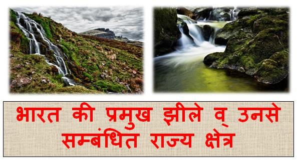 भारत की प्रमुख झीले व् उनसे सम्बंधित राज्य क्षेत्र