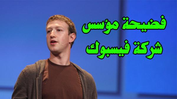 الرئيس التنفيذي لشركة فيسبوك يكسر الصمت في فضيحة البيانات