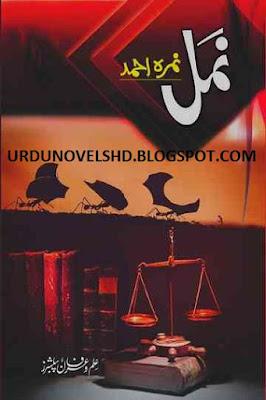 namal-novel-pdf-download