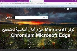 توفر Microsoft ميزة أمان أساسية لمتصفح Chromium Microsoft Edge