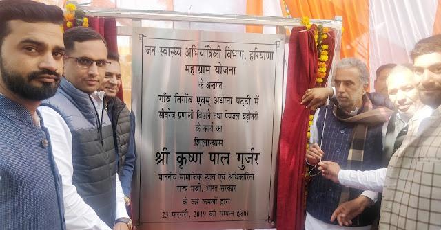 Maha Gram Yojna will cost 25.5 crore on the sewerage line in Tigaon; Krishnpal Gurjar