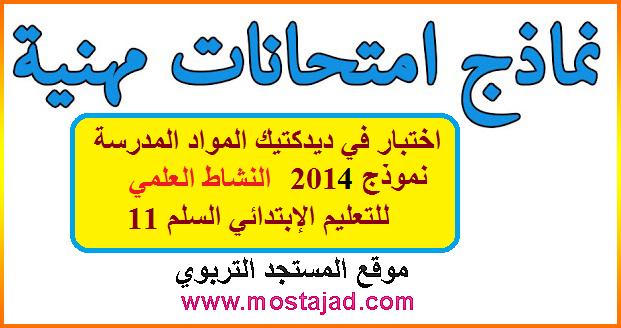 اختبار مادة ديدكتيك المواد المدرسة - النشاط العلمي - بالتعليم الإبتدائي السلم 11 نموذج 2014
