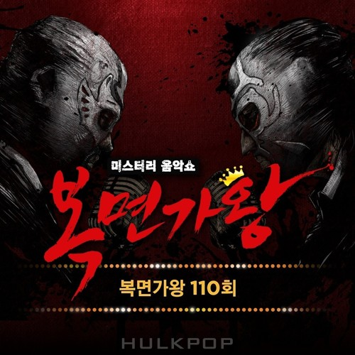 Various Artists – King of Mask Singer Ep.110